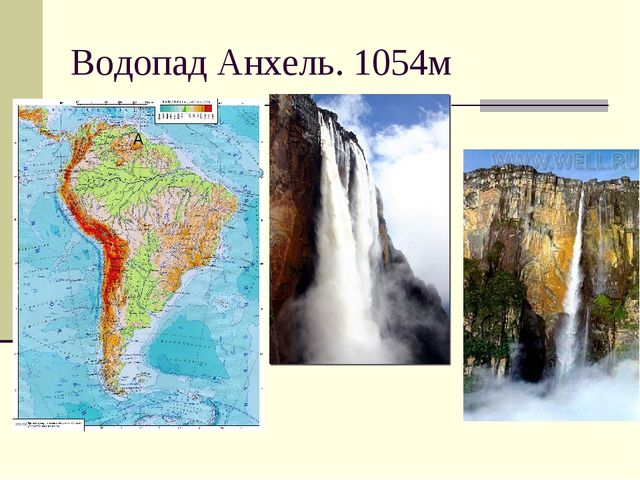 Водопад Анхель. 1054м А