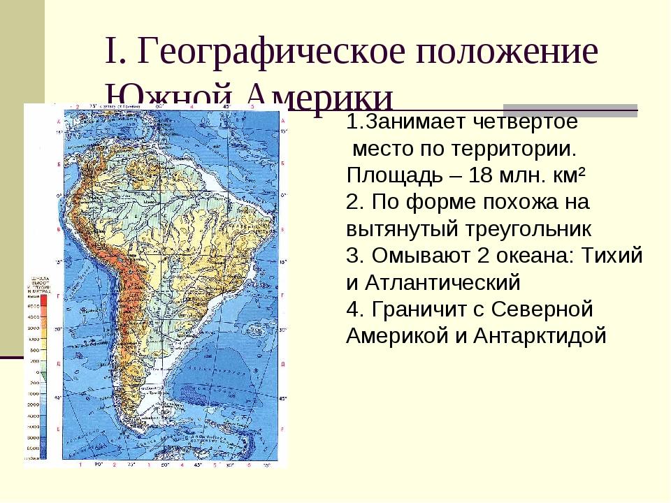 I. Географическое положение Южной Америки 1.Занимает четвертое место по терри...