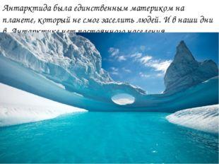 Антарктида была единственным материком на планете, который не смог заселить л