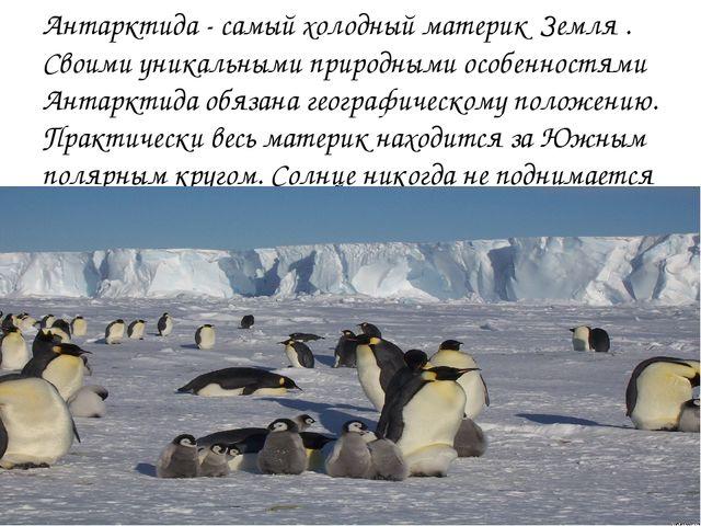 Антарктида - самый холодный материк Земля . Своими уникальными природными осо...