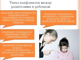 Типы конфликтов между родителями и ребенком КОНФЛИКТ НЕУСТОЙЧИВОСТИ РОДИТЕЛЬС