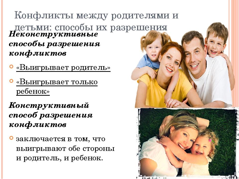Конфликты между родителями и детьми: способы их разрешения Неконструктивные с...