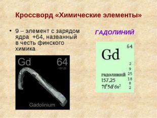 Кроссворд «Химические элементы» 9 – элемент с зарядом ядра +64, названный в ч