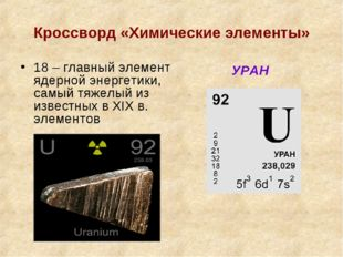 Кроссворд «Химические элементы» 18 – главный элемент ядерной энергетики, самы