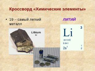 Кроссворд «Химические элементы» 19 – самый легкий металл ЛИТИЙ