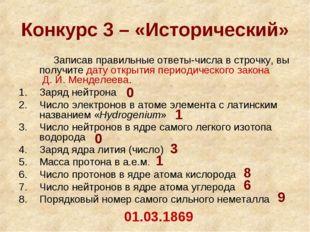 Конкурс 3 – «Исторический» Записав правильные ответы-числа в строчку, вы полу