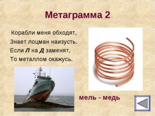 Метаграмма 2 Корабли меня обходят, Знает лоцман наизусть. Если Л на Д заменят