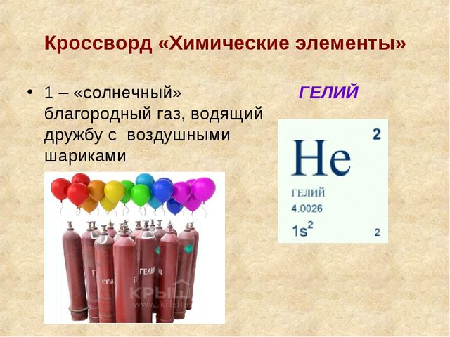 Кроссворд «Химические элементы» 1 – «солнечный» благородный газ, водящий друж...