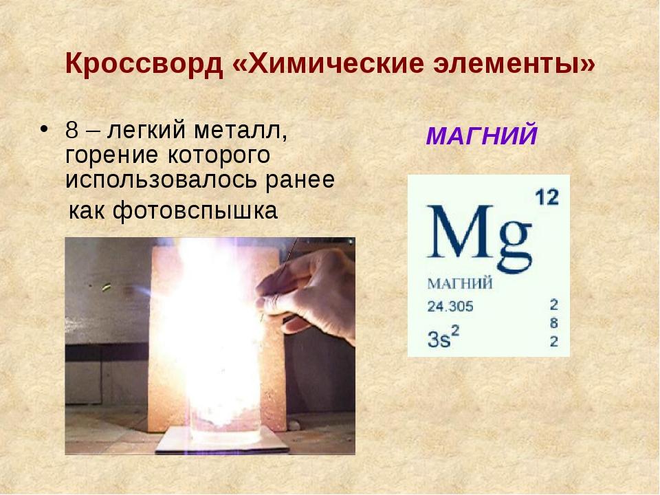 Кроссворд «Химические элементы» 8 – легкий металл, горение которого использов...