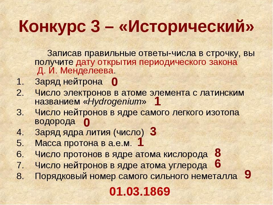 Конкурс 3 – «Исторический» Записав правильные ответы-числа в строчку, вы полу...