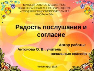 Радость послушания и согласие Автор работы: Антонова О. В., учитель начальны