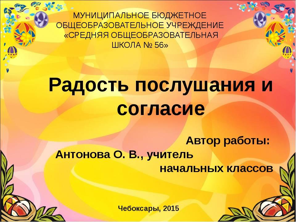 Радость послушания и согласие Автор работы: Антонова О. В., учитель начальны...