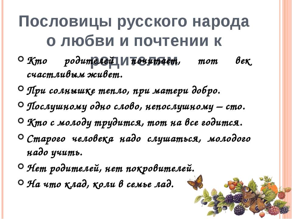 Пословицы русского народа о любви и почтении к родителям Кто родителей почита...
