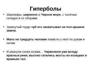 Гиперболы Шаровары, шириною с Черное море, с тысячью складок и со сборами. За