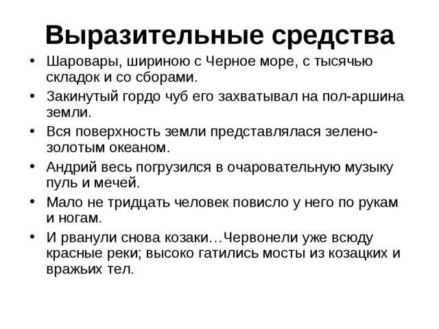 Выразительные средства Шаровары, шириною с Черное море, с тысячью складок и с...