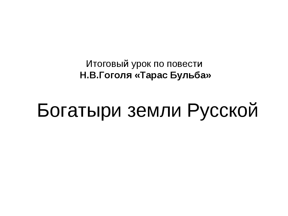 Итоговый урок по повести Н.В.Гоголя «Тарас Бульба» Богатыри земли Русской