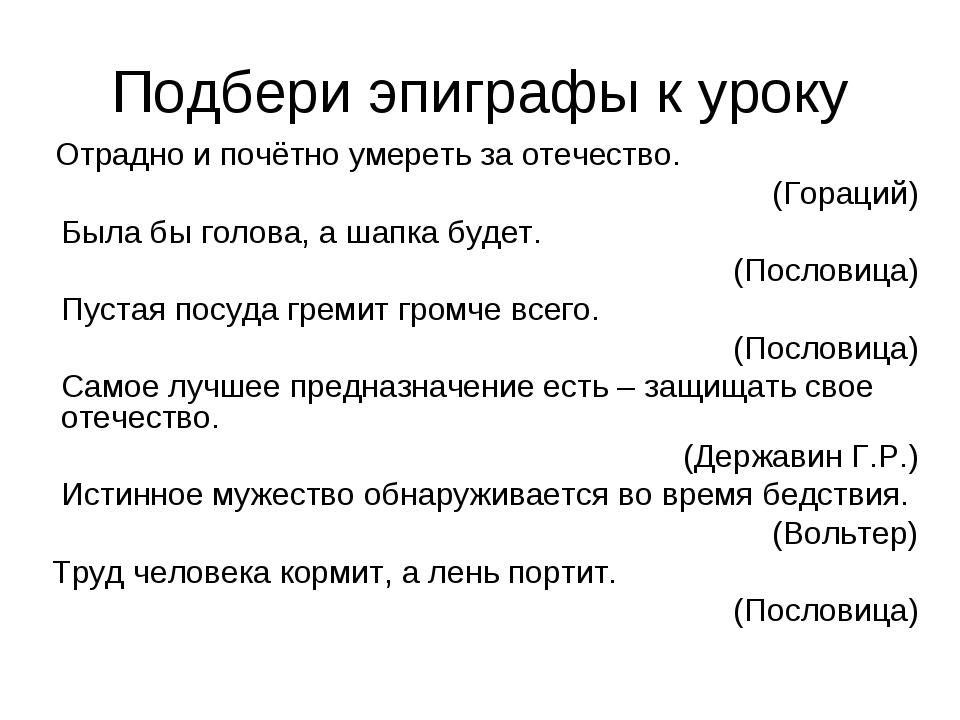 Подбери эпиграфы к уроку Отрадно и почётно умереть за отечество. (Гораций) Бы...
