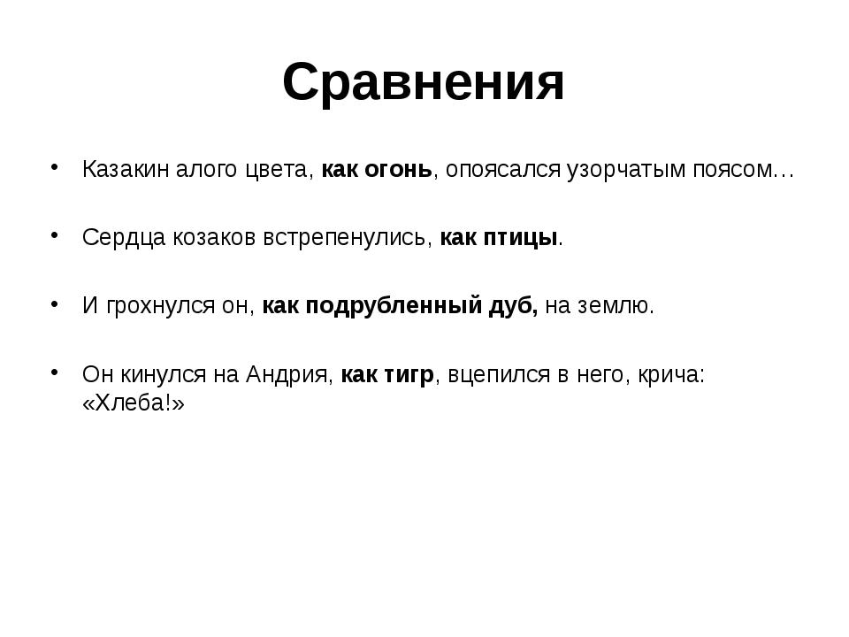 Сравнения Казакин алого цвета, как огонь, опоясался узорчатым поясом… Сердца...