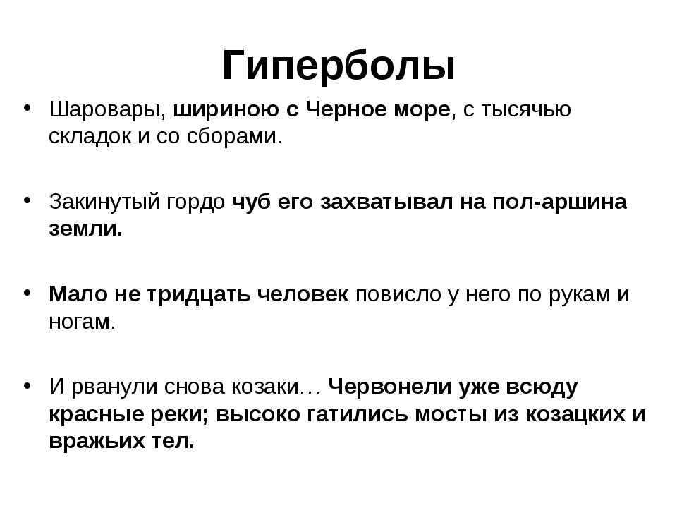 Гиперболы Шаровары, шириною с Черное море, с тысячью складок и со сборами. За...