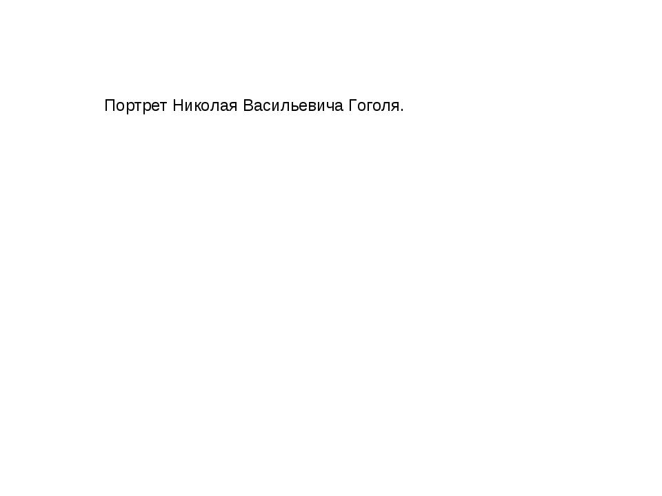 Портрет Николая Васильевича Гоголя.