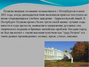 Пушкин впервые осознанно познакомился с Петербургом в июле 1811 года, когда