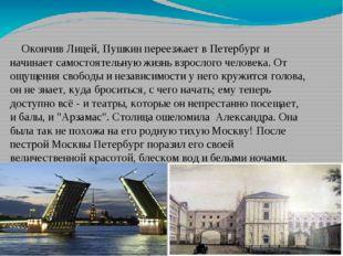Окончив Лицей, Пушкин переезжает в Петербург и начинает самостоятельную жизн