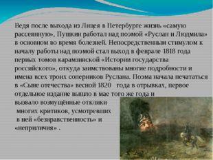Ведя после выхода из Лицея в Петербурге жизнь «самую рассеянную», Пушкин рабо