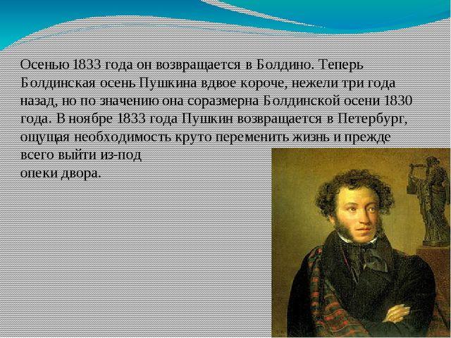 Осенью 1833 годаон возвращается вБолдино. Теперь Болдинская осень Пушкина в...