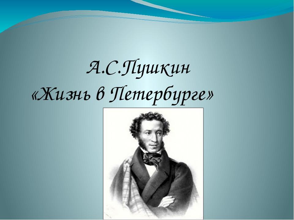 А.С.Пушкин «Жизнь в Петербурге»