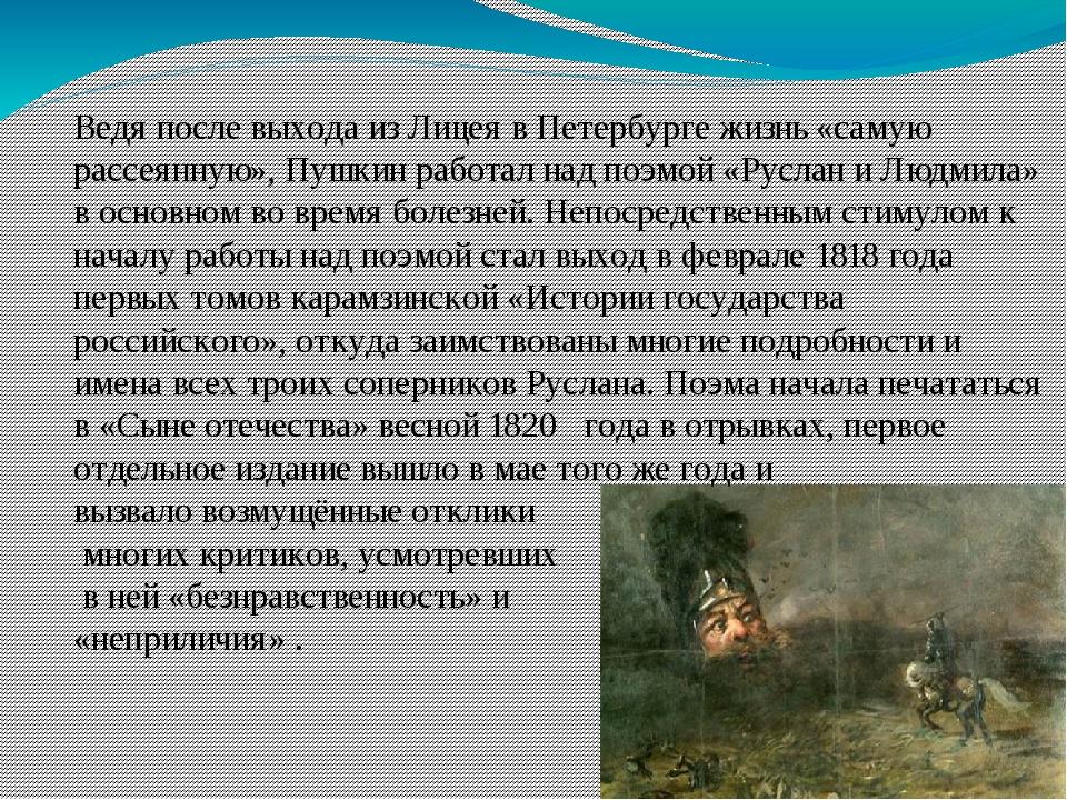 Ведя после выхода из Лицея в Петербурге жизнь «самую рассеянную», Пушкин рабо...