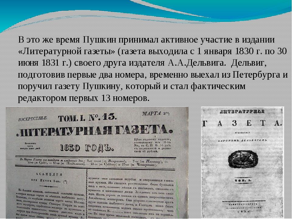 В это же время Пушкин принимал активное участие в издании «Литературной газет...