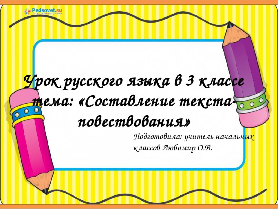 Урок русского языка в 3 классе тема: «Составление текста-повествования» Подго...