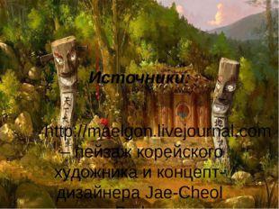 Источники: http://maelgon.livejournal.com – пейзаж корейского художника и кон