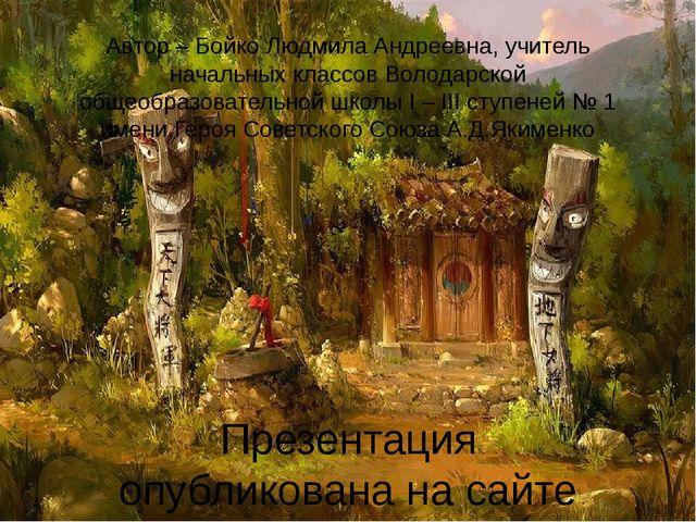 Автор – Бойко Людмила Андреевна, учитель начальных классов Володарской общеоб...