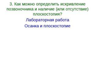 3. Как можно определить искривление позвоночника и наличие (или отсутствие) п