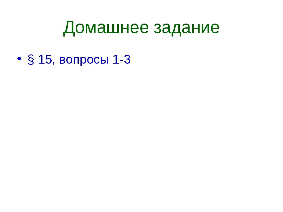 Домашнее задание § 15, вопросы 1-3