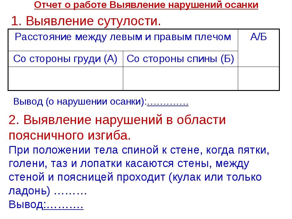 Отчет о работе Выявление нарушений осанки 1. Выявление сутулости. Вывод (о на...