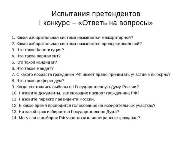 Испытания претендентов I конкурс – «Ответь на вопросы» 1. Какая избирательная...