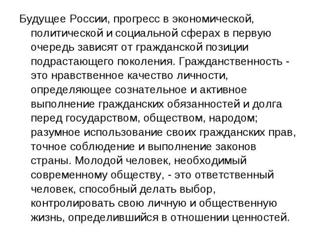 Будущее России, прогресс в экономической, политической и социальной сферах в...
