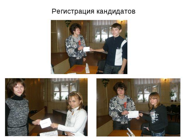 Регистрация кандидатов