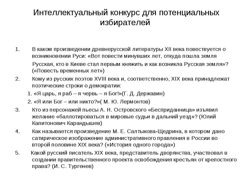 Интеллектуальный конкурс для потенциальных избирателей В каком произведении д...
