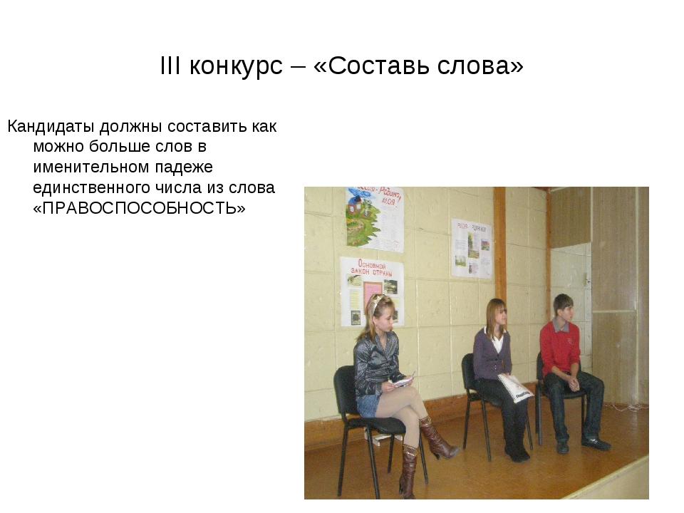 III конкурс – «Составь слова» Кандидаты должны составить как можно больше сло...