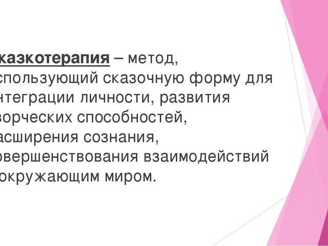 Сказкотерапия – метод, использующий сказочную форму для интеграции личности,...