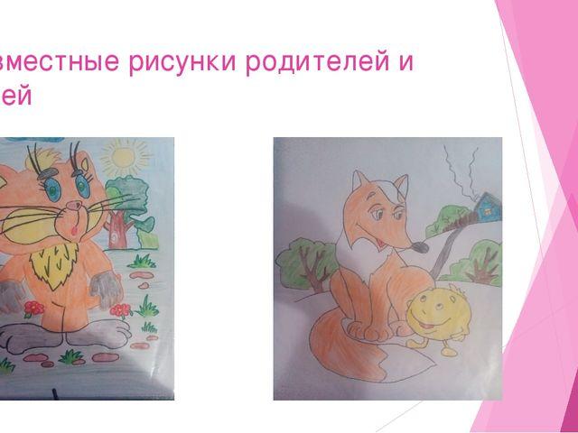 Совместные рисунки родителей и детей
