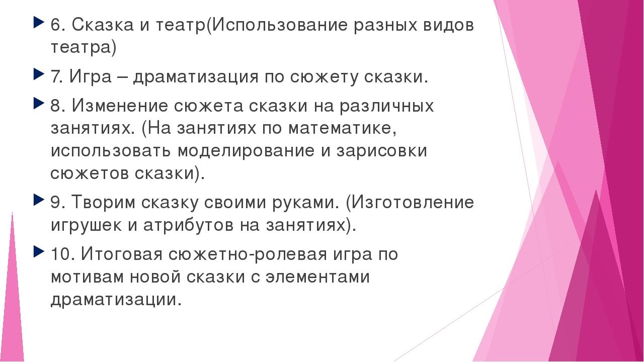 6. Сказка и театр(Использование разных видов театра) 7. Игра – драматизация п...