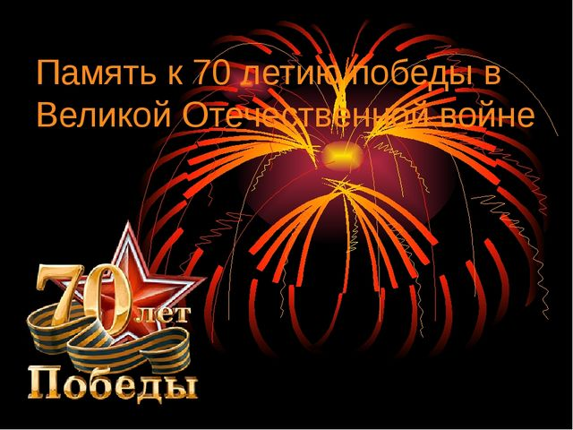 Память к 70 летию победы в Великой Отечественной войне