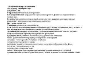 Дидактическая игра-путешествие «По родному Башкортостану» для детей 4-7 лет