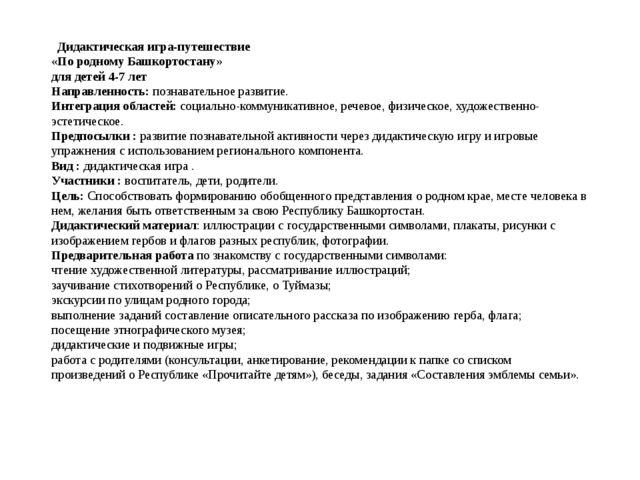 Дидактическая игра-путешествие «По родному Башкортостану» для детей 4-7 лет...