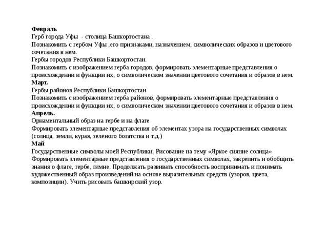 Февраль Герб города Уфы - столица Башкортостана . Познакомить с гербом Уфы ,...