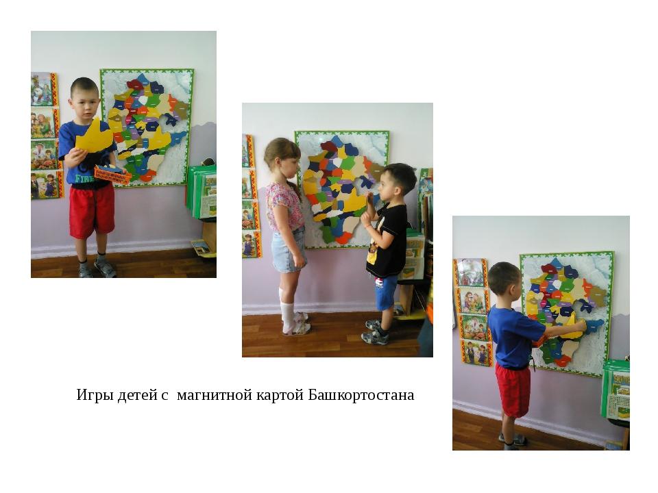 Игры детей с магнитной картой Башкортостана